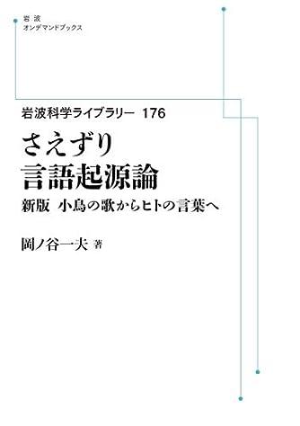 岩波科学ライブラリー 176 さえずり言語起源論 新版 小鳥の歌からヒトの言葉へ (岩波オンデマンドブックス)