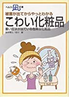 被害が出てからやっとわかる・こわい化粧品 [文庫] [Jan 04, 2014] 吉川 豊