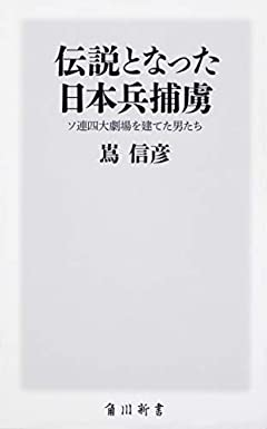伝説となった日本兵捕虜 ソ連四大劇場を建てた男たち (角川新書)