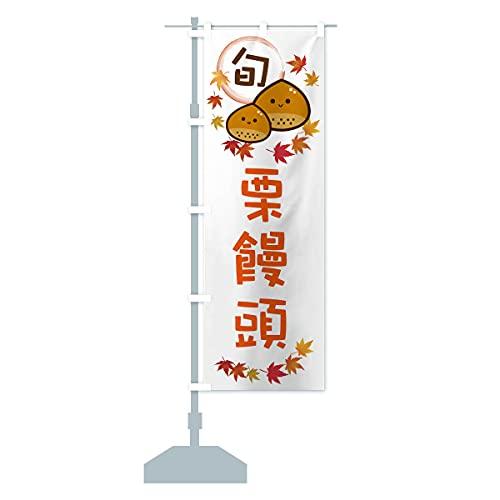 栗饅頭・まんじゅう・マロン のぼり旗 サイズ選べます(コンパクト45x150cm 左チチ)