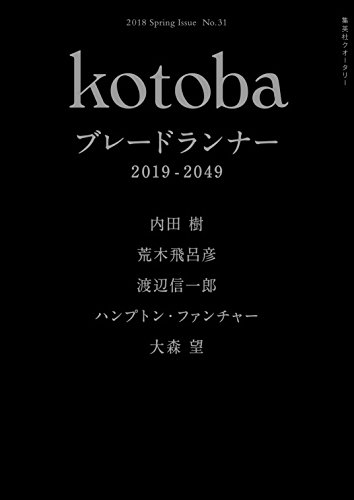 kotoba(コトバ) 2018年 春号