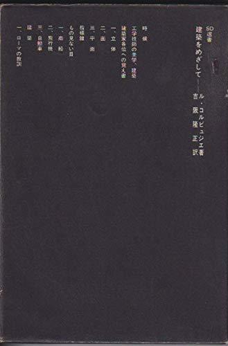 建築をめざして (1967年) (SD選書〈21〉)の詳細を見る