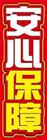 のぼり旗スタジオ のぼり旗 安心保障001 通常サイズ H1800mm×W600mm
