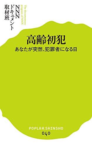 (040)高齢初犯 (ポプラ新書)