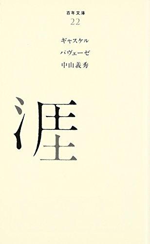 (022)涯 (百年文庫)