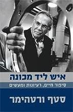 Man At a Machine-by Stef Wertheimer- Hebrew/israeli Literature