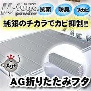 AG折りたたみフタ L14