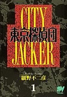 東京探偵団 コミック 全3巻完結セット (スーパー・ビジュアル・コミックス)