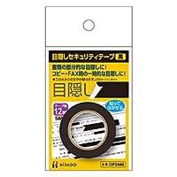 (まとめ) ヒサゴ 目隠しテープ 12mm巾/5m黒 OP2446 1個 【×10セット】 〈簡易梱包
