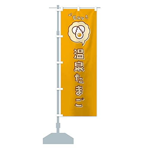 温泉たまご・玉子・卵・ロゴ・イラスト・アイコン・吹き出し のぼり旗 サイズ選べます(ショート60x150cm 左チチ)