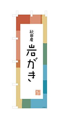 デザインのぼりショップ のぼり旗 2本セット 岩がき 専用ポール付 スリムショートサイズ(480×1440) 標準左チチテープ BAK310SS