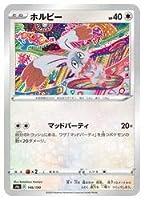 ポケモンカードゲーム 【s4a】 ホルビー(C)(146/190)