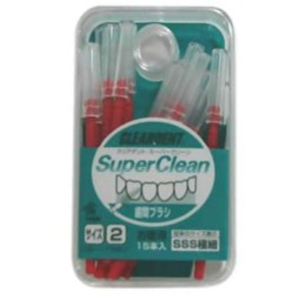 困難噴火かすかな【広栄社】クリアデント歯間ブラシ(お徳用) サイズ2 SSS 極細 15本入 ×3個セット