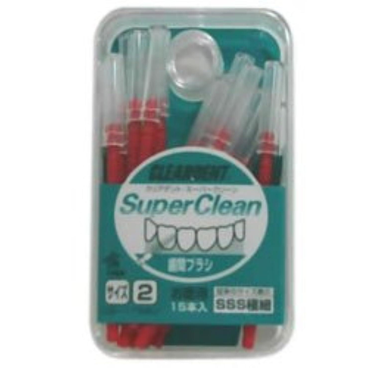 統計移行路地【広栄社】クリアデント歯間ブラシ(お徳用) サイズ2 SSS 極細 15本入 ×5個セット