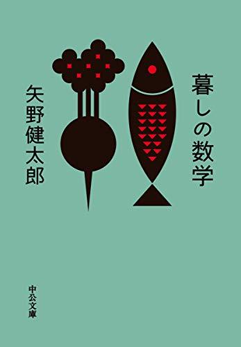 暮しの数学 (中公文庫 や)