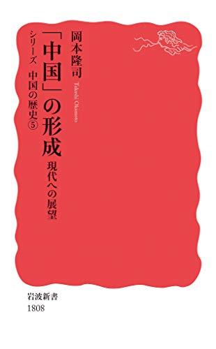 [画像:「中国」の形成 現代への展望 (シリーズ 中国の歴史)]