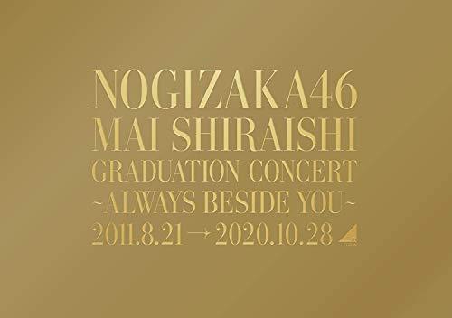 【店舗限定特典あり】NOGIZAKA46 Mai Shiraishi Graduation Concert 〜Always beside you〜(完全生産限定盤) (Blu-ray) (豪華三方背BOX仕様) (メイキングフォトブックレット封入) (バックステージレプリカ封入) (ポストカード23枚封入) (トレカ5枚封入) (乃木坂46オリジナルA5クリアファイル(R絵柄)付)