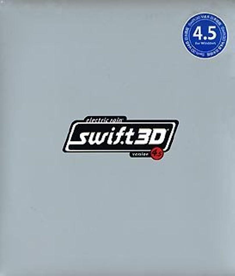 謙虚ジャズシプリーSwift 3D V4.5 Windows/日本語版