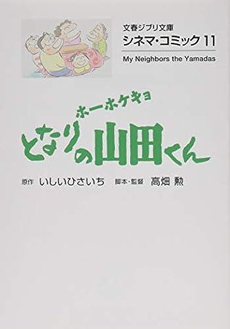 シネマ・コミック11 ホーホケキョ となりの山田くん (文春ジブリ文庫 2-11 シネマ・コミック 11)