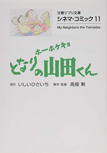 シネマ・コミック11 ホーホケキョ となりの山田くん (文春ジブリ文庫 2-11 シネマ・コミック 11)の詳細を見る