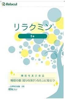 セロトニン 睡眠 サプリ [ 機能性表示食品 リラクミンSe 1袋 約1ヶ月分 ] セロトニン メラトニン を増加させ 睡眠 の質を向上 リラクミン サプリメント...
