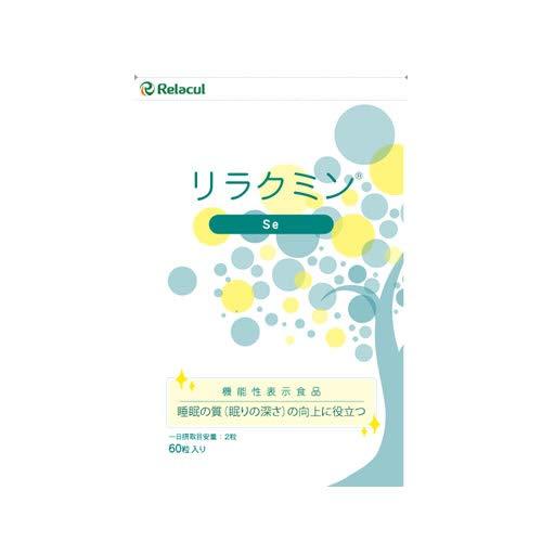 セロトニン睡眠サプリ[機能性表示食品リラクミンSe1袋約1ヶ月分]セロトニンメラトニンを増加させ睡眠の質を向上リラクミンサプリメント