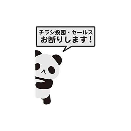Biijo チラシ投函・セールス お断りします ステッカー クマ・パンダ・ネコ・イヌ 防犯対策 防水耐水 壁にやさしい再剥離シール (パンダ)