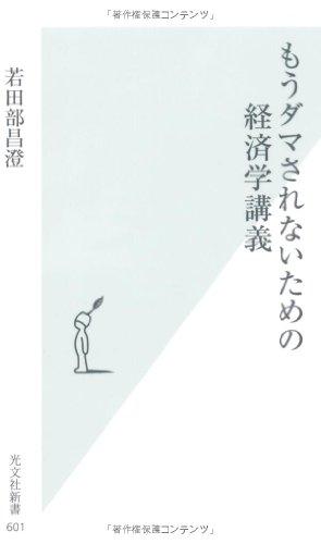 もうダマされないための経済学講義 (光文社新書)