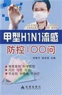 甲型H1N1流感防控100問(中国語)