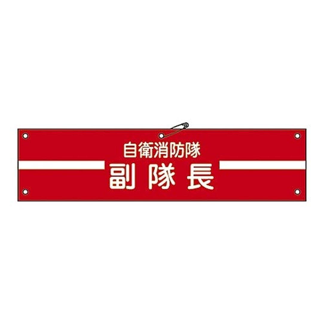 ハント手アスペクト自衛消防隊用腕章 「自衛消防隊 副隊長」 自衛- 2/61-3424-98
