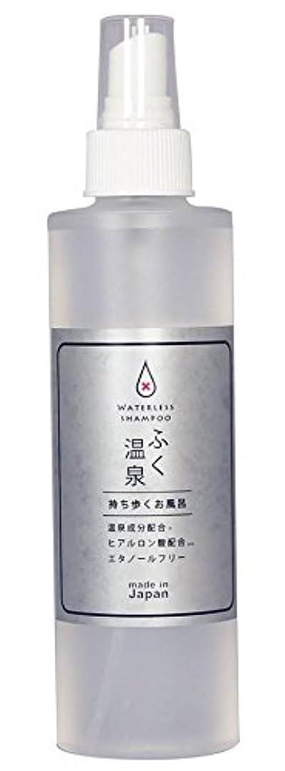 粘り強いしなければならない薬局ふくおんせん 石鹸の香り スプレータイプ 150ml