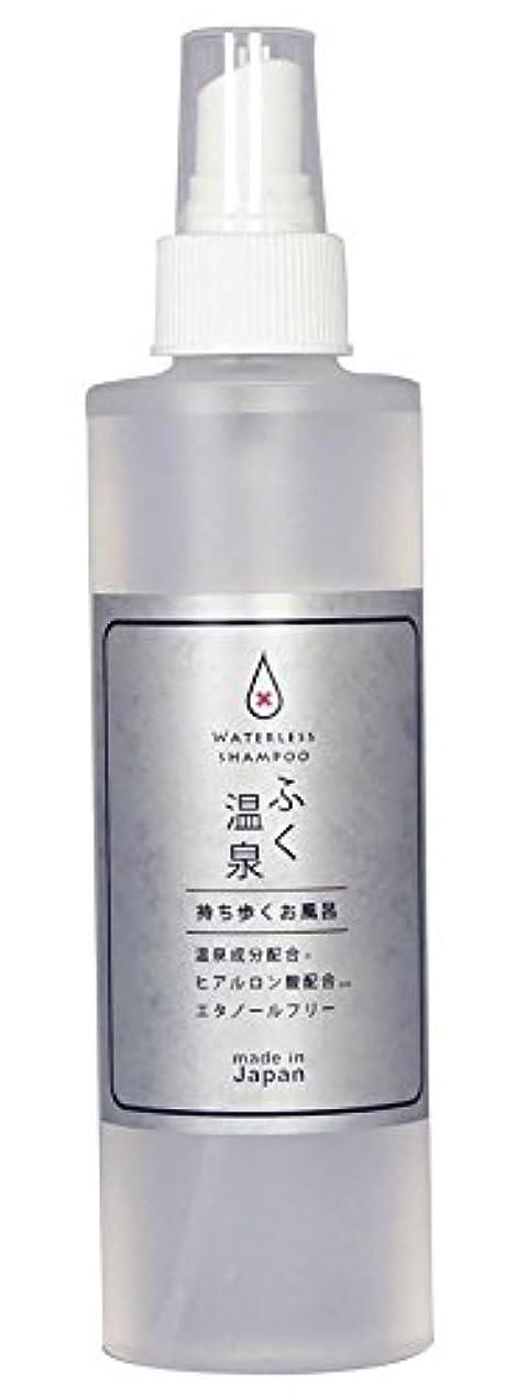 人代わりのサイトラインふくおんせん 石鹸の香り スプレータイプ 150ml