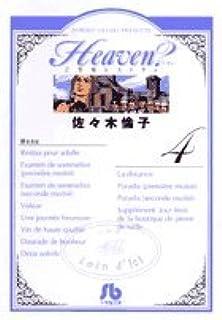Heaven? (4) (小学館文庫 さF 9)