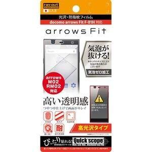 レイ・アウト arrows Fit F-01H/富士通 arrows M02/富士通 arrows RM02 フィルム 光沢フィルム RT-ARH1F/A1
