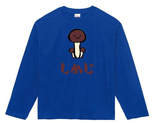 しめじ シメジ 野菜 果物 筆絵 イラスト カラー おもしろ Tシャツ 長袖 ブルー S