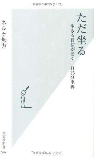 ただ坐る 生きる自信が湧く 一日15分坐禅 (光文社新書)