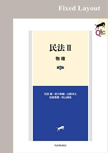 民法II 物権(第3版) LEGAL QUEST