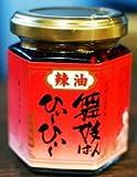 京都限定 産寧坂 舞妓はんひぃ~ひぃ~ ラー油 1瓶(90g)おちゃのこさいさい