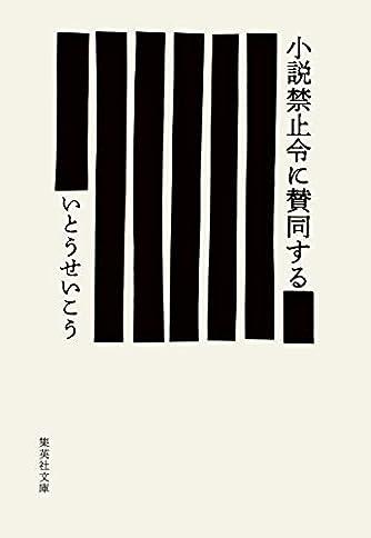 小説禁止令に賛同する (集英社文庫)