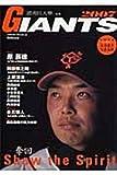 ジャイアンツ (2007) (Yomiuri special (38))