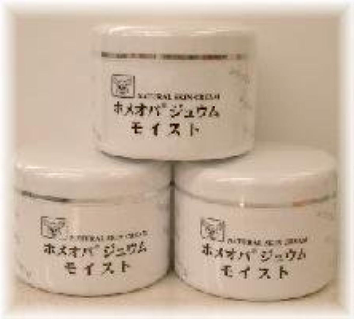 別々にコードディプロマホメオパジュウム スキンケア商品3点 ¥10500クリームモイストx3個