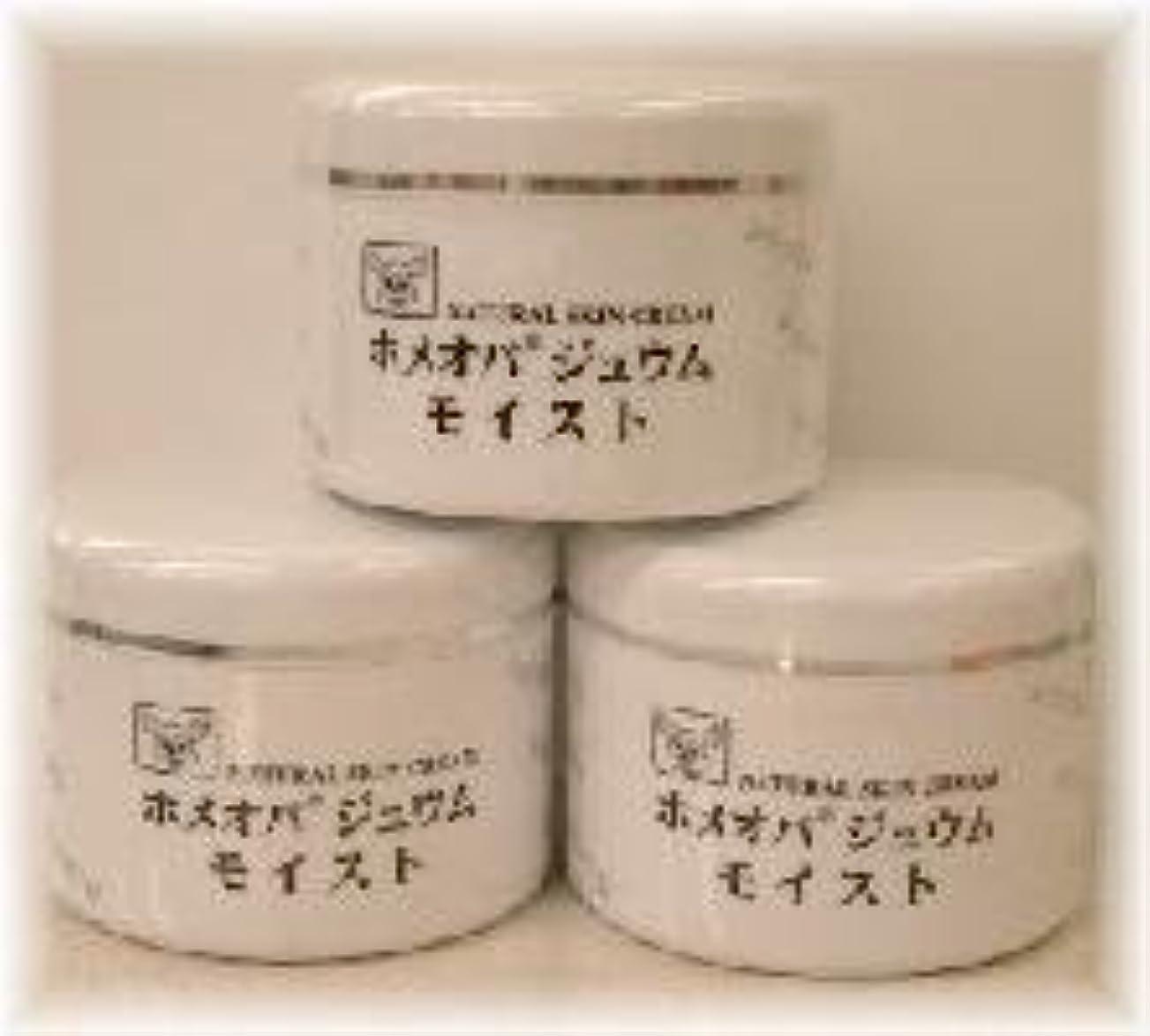 素朴な機関燃やすホメオパジュウム スキンケア商品3点 ¥10500クリームモイストx3個