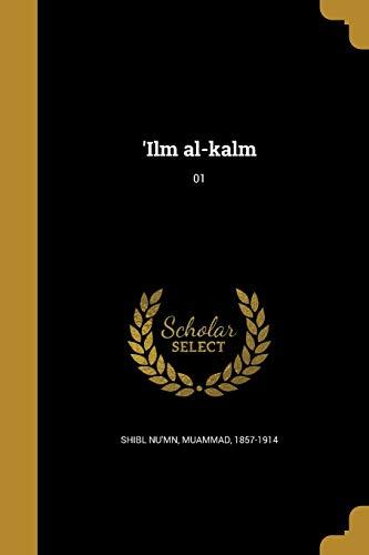 'Ilm Al-Kalm; 01 (Urdu Edition)