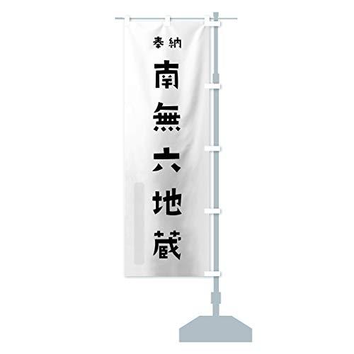 南無六地蔵 のぼり旗 サイズ選べます(ジャンボ90x270cm 右チチ)