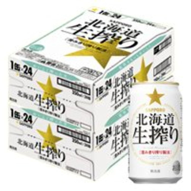 環境保護主義者建築サポート[2CS] サッポロ 北海道生搾り (発泡酒) (350ml×24本)×2箱