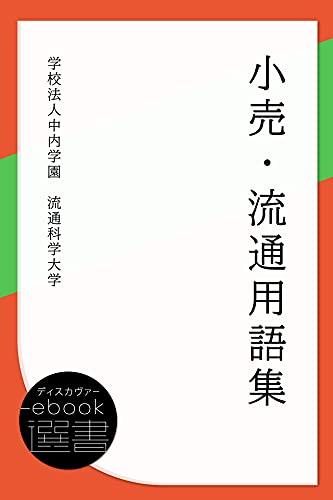 小売・流通用語集 (ディスカヴァーebook選書)