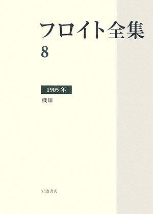 フロイト全集〈8〉1905年―機知の詳細を見る