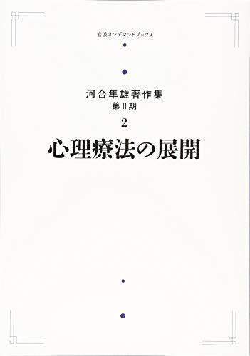 河合隼雄著作集 第II期 2 心理療法の展開 (岩波オンデマンドブックス)