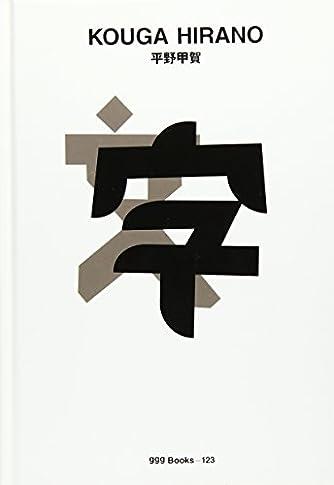 平野甲賀 (世界のグラフィックデザイン)