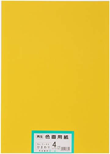 大王製紙 画用紙 再生色画用紙 四ツ切サイズ 100枚入 ひまわり(向日葵)
